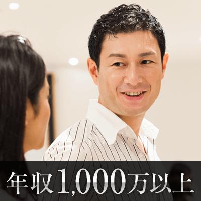 贅沢パーフェクト男性♡《年収1500万円以上・医師・弁護士など》