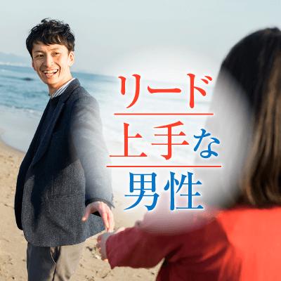 【新企画】《30代男女♡》リード上手&積極的な男性限定☆決断力のある彼と恋愛結婚