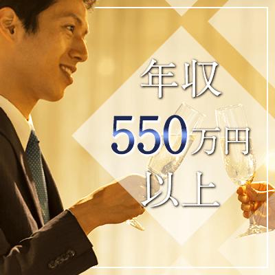 《年収550~800万円以上/公務員/大手・上場企業》エリート男性限定!
