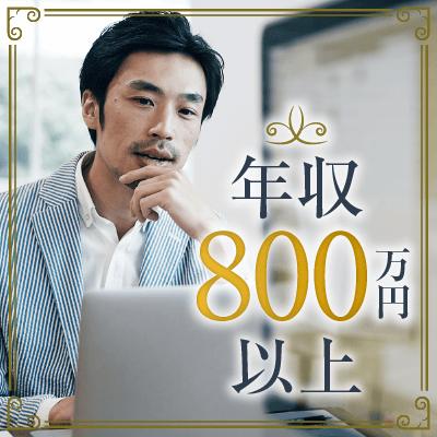 《年収800万円以上etc》高身長×超ハイステータス男性限定!