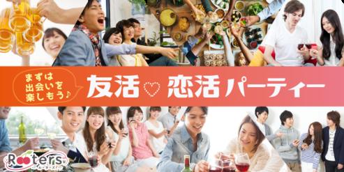 ★友活★恋活★ 広げよう素敵なご縁♪平成生まれ限定パーティ-!!