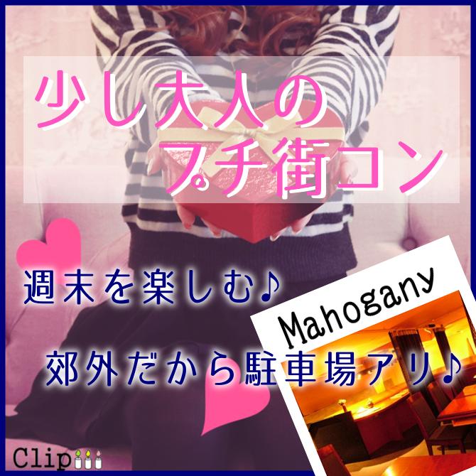 少し大人のプチ街コン★高松夜★in Mahogany