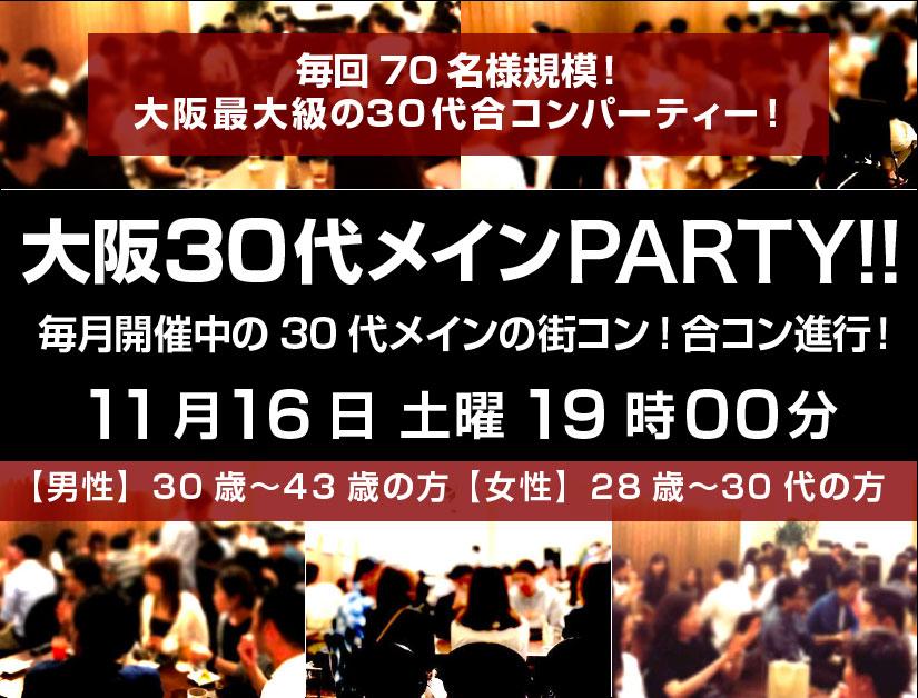 11月16日(土)大阪30代パーティー!【毎回70名様ご参加♪】
