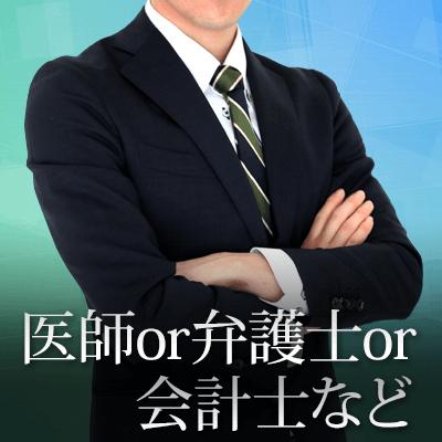 《✅年収700万円以上✅大卒&高収入✅安定職にお勤め》魅力的な男性限定♪