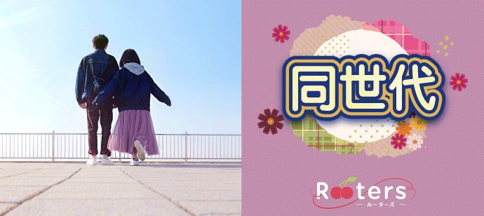 【1人参加大歓迎×20~36歳同世代友活・恋活パーティー】開放的なビアガーデンテラス付ラウンジで素敵な恋人ゲット!!