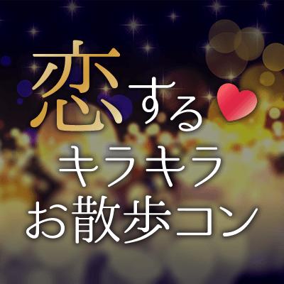 《恋する♡イルミネーション婚活》同年代の男女で♡inひらかたパーク