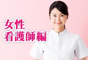 女性看護師・医療関係者・保育士限定編〜≪5vs5≫in神戸サロン