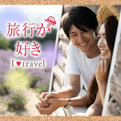 \オンライン婚活/《旅行好き×スマート体型の方》