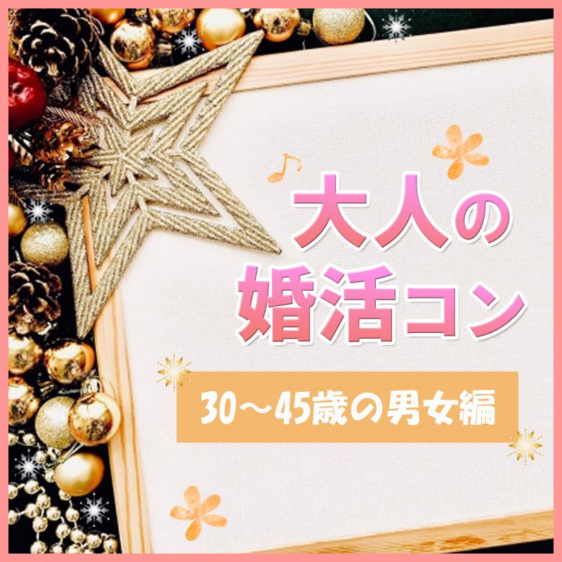 クリスマス前に真剣な出逢いを応援!大人の婚活コンin静岡