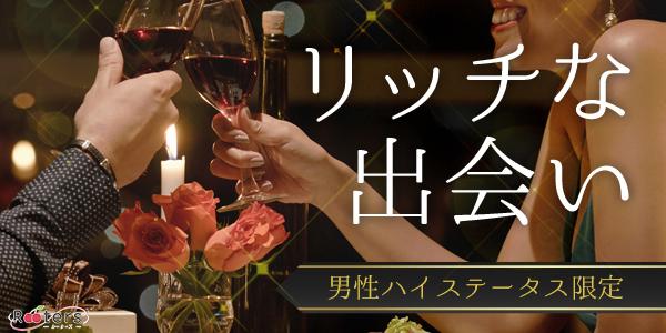 超激レア企画【女医VSハイステータス男性】プレミアムBBQ合コンパーティー