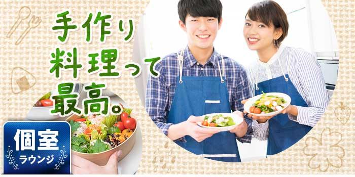 「愛情たっぷり♪ 手料理を食べたい◆食べさせたい男女集まれ!」の画像1枚目