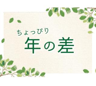 【池袋】1人参加限定×ちょっぴり年の差パーティー★恋活パーティー/飲み放題付