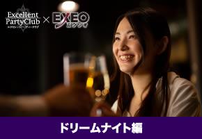 EXEO×エクセレントパーティークラブコラボパーティー【Special party】 @バリラックス THE GARDEN梅田
