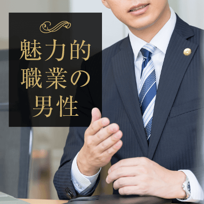 《公務員/トヨタ関連/高年収etcの男性限定》合コンin名駅