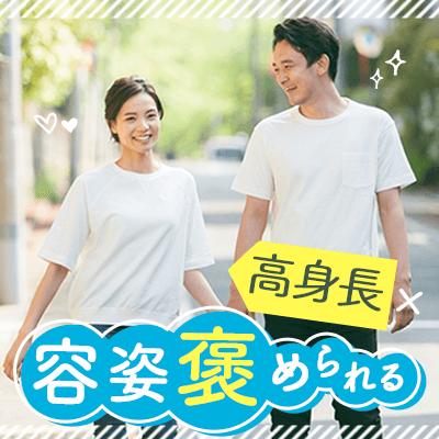 《男性のみ写真審査制スペシャルパーティー》イケメン&大卒&ノンスモーカー男性編