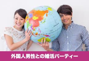EXEOインターナショナル 〜外国人男性とのカップリングパーティ〜in銀座