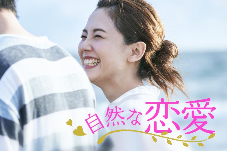 9月22日(日)17:00~『オトナの婚活』~ナチュラルな恋愛スタート~