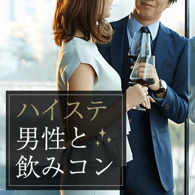 《ディナー合コン》年収1000万円以上etc♡高収入&穏やかな男性編
