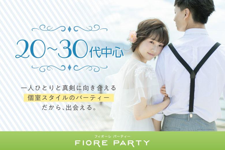 男性満席!★30代中心★同世代【個室】パーティー