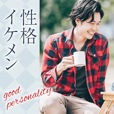 スペシャル企画♡《年収600~900万円以上》×《魅力的性格》の男性