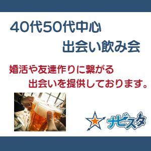 【2019年09月】埼玉県のおすすめ婚活パーティー・お見合い ...