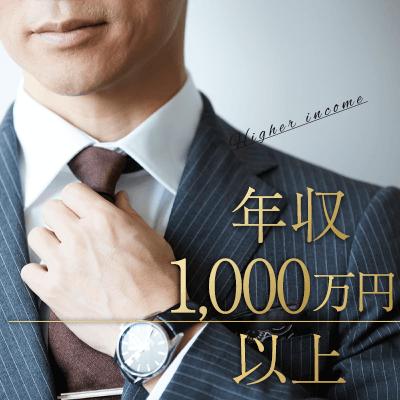 《年収1000万円以上》or《医師/弁護士etc魅力的な職業》男性限定