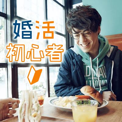 【20代限定】婚活ビギナー応援企画!