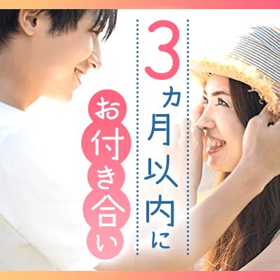【ランチコン】『3ヶ月以内にお付き合い♡』同年代&彼女を大切にする誠実な彼♪