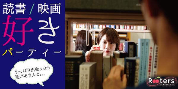 特別企画♪読書好き&映画好きパーティー☆同じ趣味探そ☆~22歳~34歳限定編~