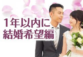 1年以内に結婚希望編〜プロポーズが待ち遠しい♪結婚を見据えたお付き合い★〜