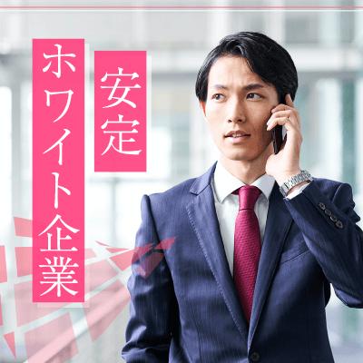 《年収450万以上or上場・有名企業・公務員など安定職の男性編》in広島