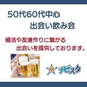 50代60代中心 札幌駅前出会い飲み会