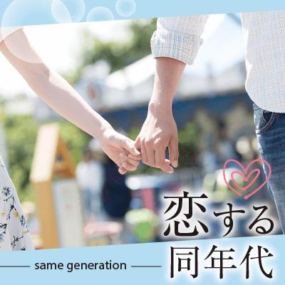 ※※同世代Festa※※『共通の話題で盛り上がっちゃおう♪』
