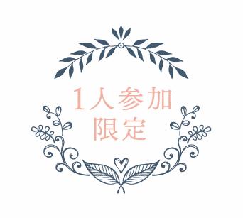 【池袋】1人参加限定パーティー★恋活パーティー/飲み放題付