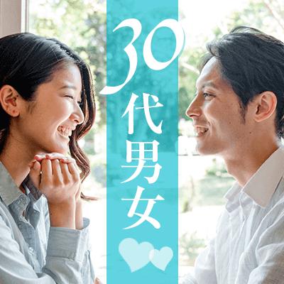 #30代PREMIUM #個室8対8 #初婚&人気の3高 #結婚したい♡