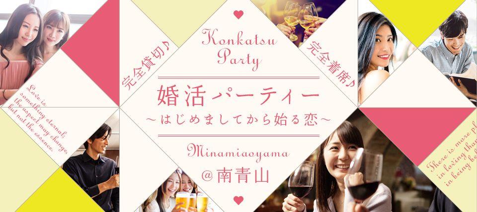 11月18日(月)初めましてから始まる婚活パーティー@南青山