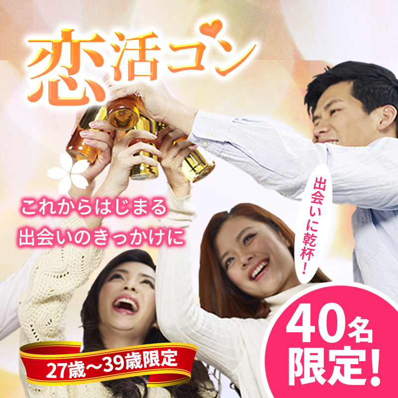 『27~39歳の男女限定』ちょっぴり本気の大人の出会い♪恋活コンin八戸