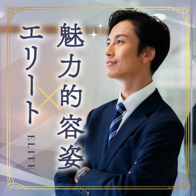 Wで贅沢♡《年収550万円以上&爽やかで魅力的なイケメンTOP3限定♡》