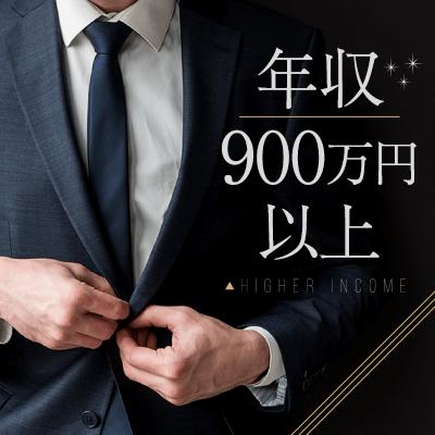 《年収600~900万円以上&若く見られる明るく社交的》な男性限定編