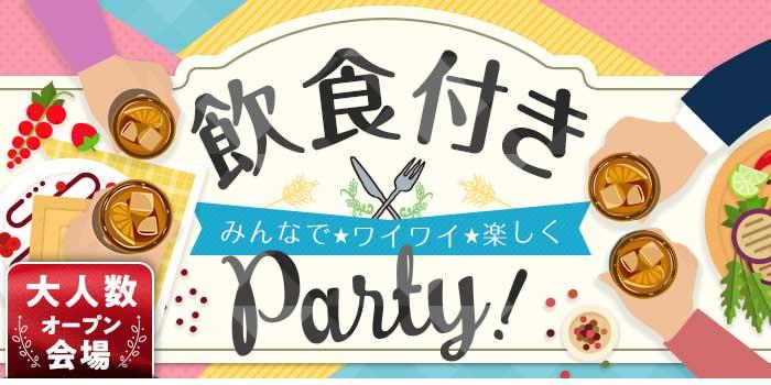 【クリスマス直前PARTY第一弾】…カップル率急上昇~『最高の恋人★素敵な恋活応援企画』