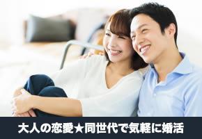 「40歳代中心編〜★大人の同世代コン★〜」の画像1枚目