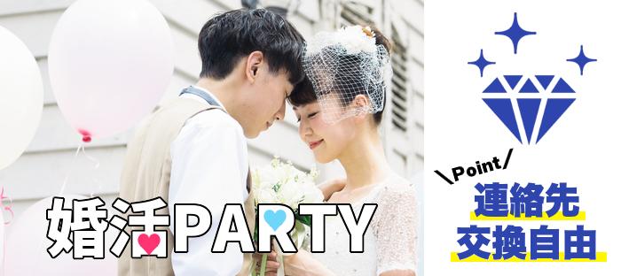 2/1(土)【男女10:10限定】『将来は事実婚を希望している男女限定!』完全着席婚活keyパーティー@新宿