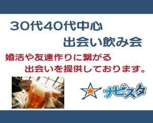 30代40代中心 札幌駅前出会い飲み会