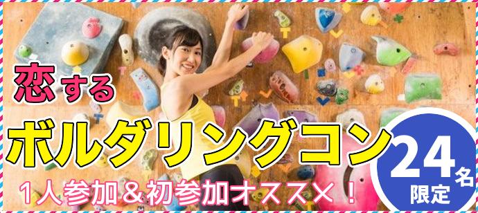 9/21(土)【24名限定】『男女グループでボルダリング!』恋するボルダリングコン@上野
