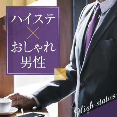 「東京オリンピックまでに結婚が理想♡」エリート×爽やか男性編♪