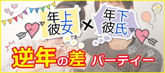 【渋谷】逆年の差コン/全員の異性とお話しできる×着席シャッフル有/飲み放題FOOD付