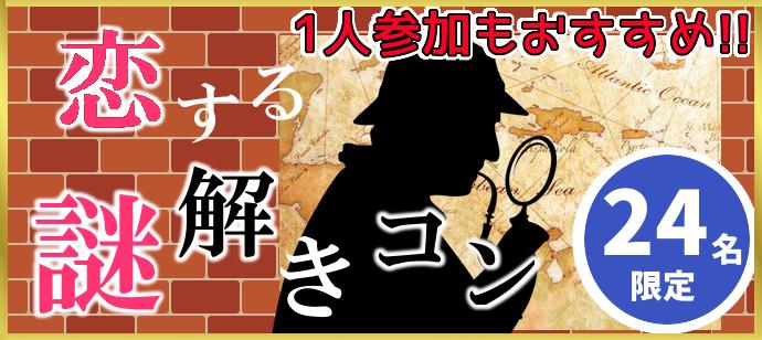 10/19(土)【24名限定】『チームで謎解き!!』完全着席街コンKeyパーティー@熊本