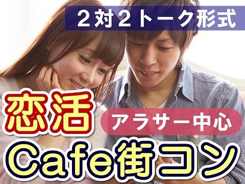 【30代中心の出会い】埼玉県熊谷市・恋活カフェ街コン23