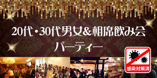 20時~【大阪】金曜夜開催!お洒落カフェで相席コンパパーティー(男女共に23-38歳)
