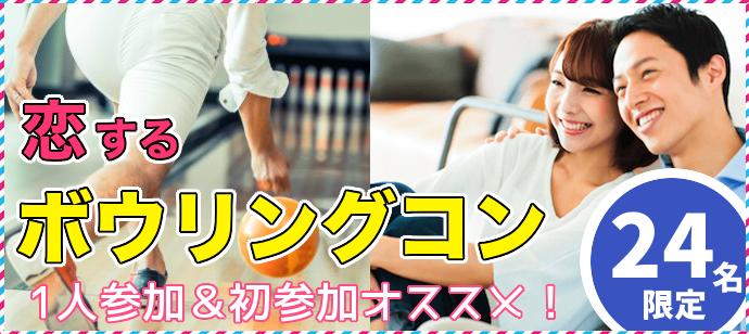 1/25(土)【24名様限定】『たまにやりたくなる面白さ!☆恋するボウリングコン』@池袋/キーパーティー主催♫